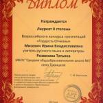 Диплом Розвезева Татьяна