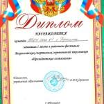 1 место в районном фестивале  Всероссийских спортивных соревнований школьников Президентские состязания