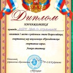 1 место в районном этапе Всероссийских спортивных игр школьников