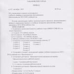 Копия приказа об утверждении графика учебного процесса 2015- 2016 учебный год