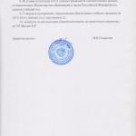 Копия приказа об утверждении графика учебного процесса лист 2