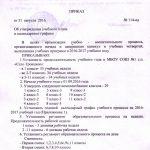 kopiya-prikaza-114-od-ob-utverzhdenii-uchebnogo-plana-i-kalendarnogo-grafika