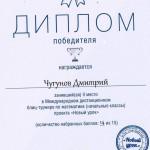 Диплом победителя 2 степени Международный  дистанционный блиц-турнир по математике. Проект Новый урок
