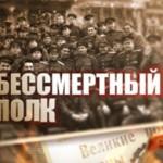 Бесмертный полк