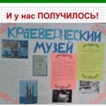 Газета музей